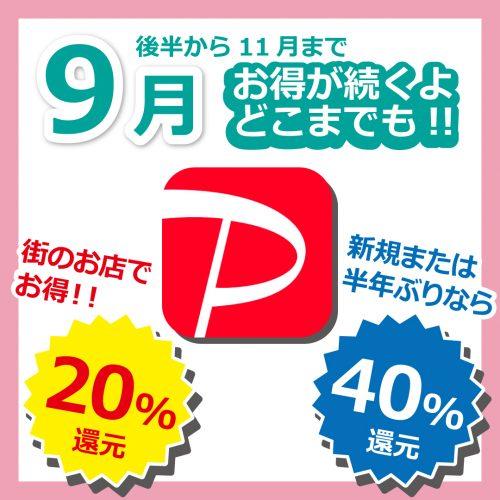 【PayPay】9月後半から11月までお得が続くよどこまでも!!街のお店で20%還元、新規または半年ぶりなら40%還元