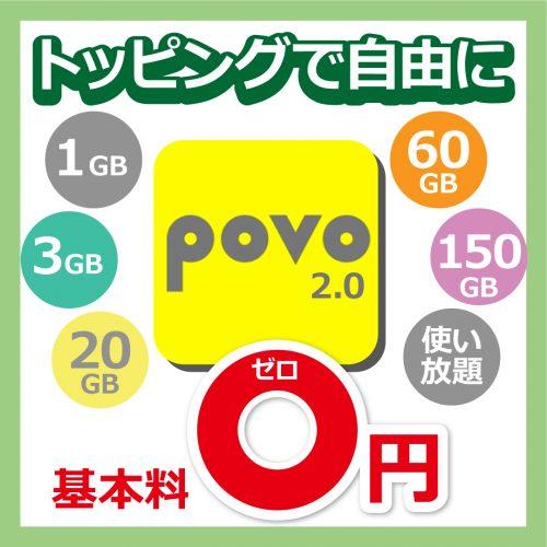【povo2.0】トッピングで自由に、基本料0円