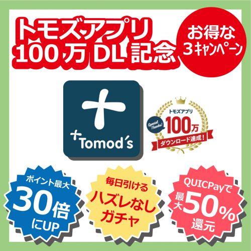 【tomod's】トモズアプリ100万DL記念お得な3キャンペーン