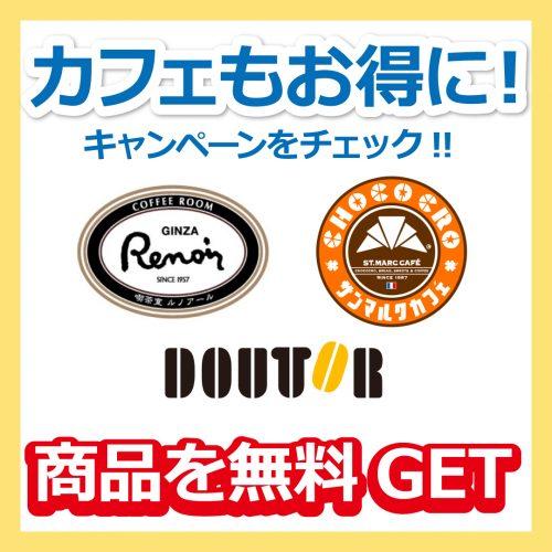 【カフェ】カフェもお得にキャンペーンをチェック!!商品無料GET