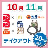 【テイクアウト】10月11月キャンペーンいろいろテイクアウトがお得20%還元