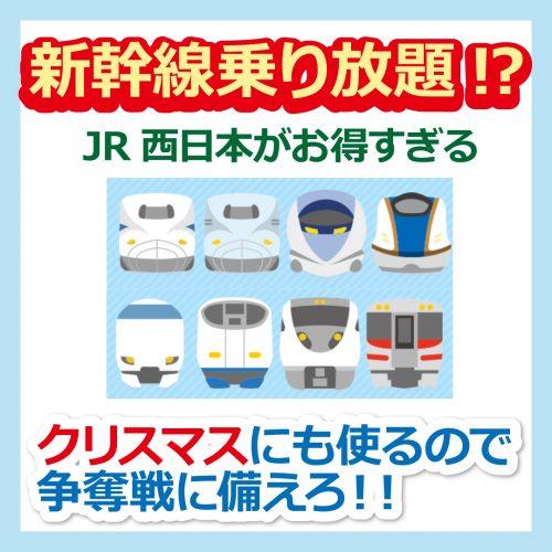 【JR西日本】新幹線乗り放題!?、JR西日本がお得すぎる、クリスマスにも使えるので争奪戦に備えろ!!