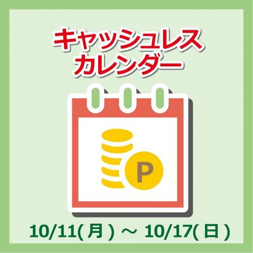 【キャシュレスカレンダー】10/11(月)〜 10/17(日)までの利用場所別一覧