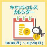 【キャシュレスカレンダー】10/18(月)〜 10/24(日)までの利用場所別一覧