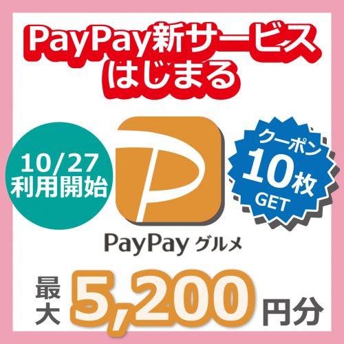 【PayPaグルメ】PayPay新サービスはじまる。10/27利用開始、クーポン10枚GET、最大5200円分