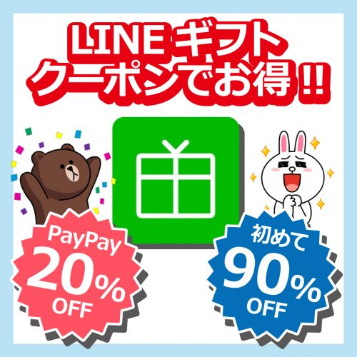 【LINEギフト】クーポンでお得!!PayPay20%OFF、初めて90%OFF