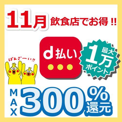 【d払い】11月は飲食店でお得、最大1万ポイント、MAX300%還元